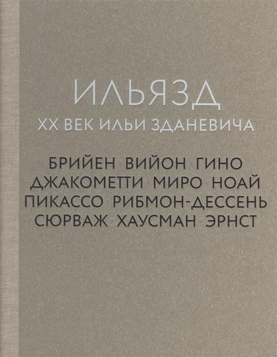 Фридман Б. (сост.) Ильязд. XX век Ильи Зданевича