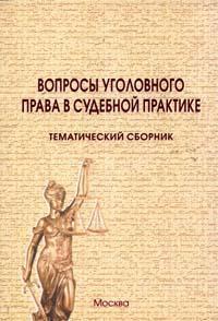 Вопросы уголовного права в судебной практике