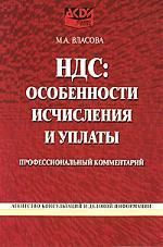 Власова М. НДС Особенности исчисления и уплаты Проф. комментарий елена александровна власова ряды