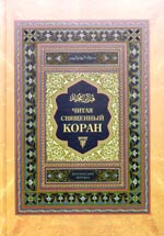 Читая священный Коран Поэтический перевод с арабского