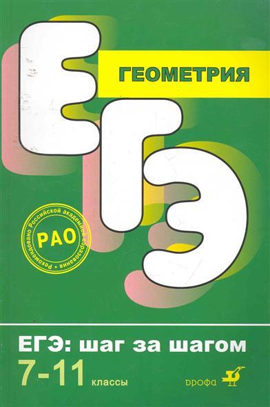 ЕГЭ Геометрия 7 -11 кл