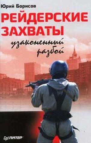 Борисов Ю.: Рейдерские захваты Узаконенн. разбой
