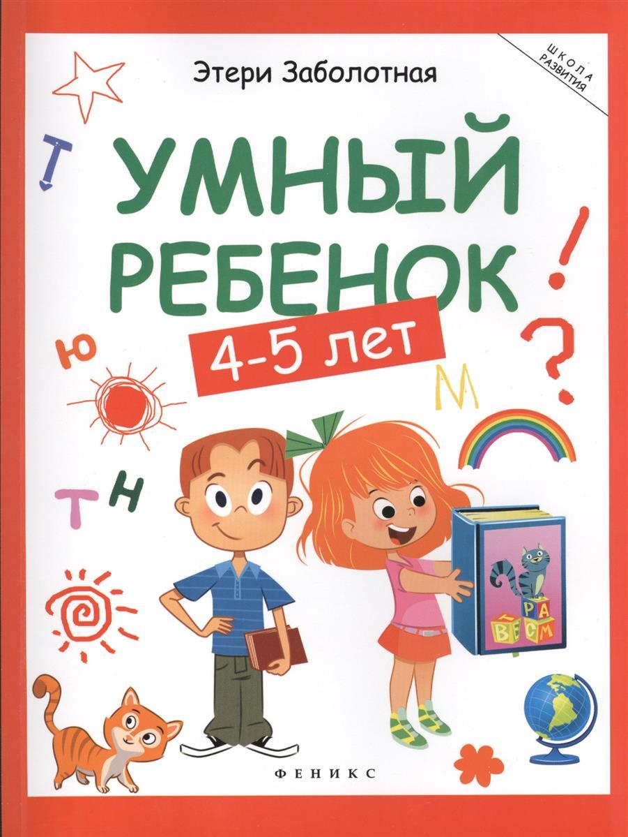 Заболотная Э. Умный ребенок (4-5 лет) fenix умный ребенок 4 5 лет