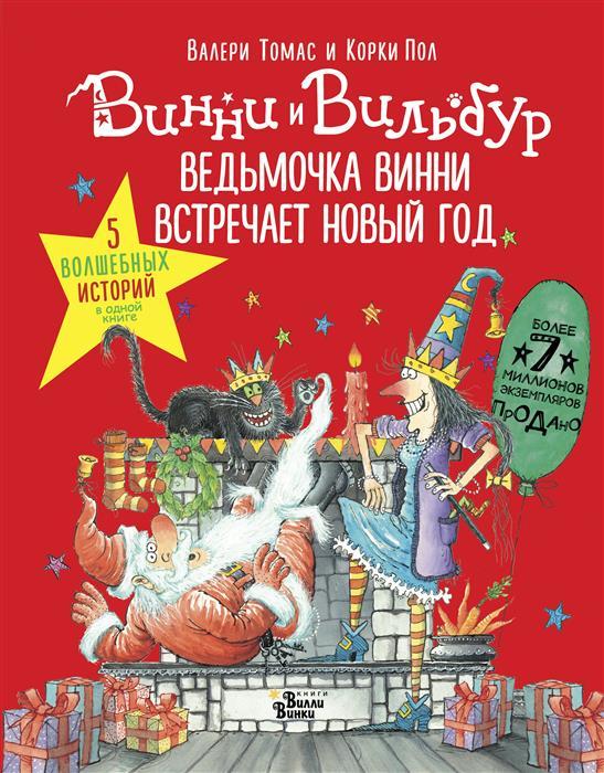 Томас В. Ведьмочка Винни встречает Новый год! Пять волшебных историй в одной книге