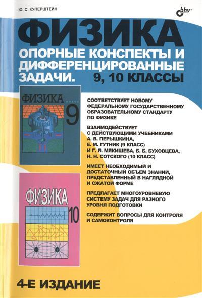 Физика. Опорные конспекты и дифференцированные задачи. 9, 10 классы. 4-е издание