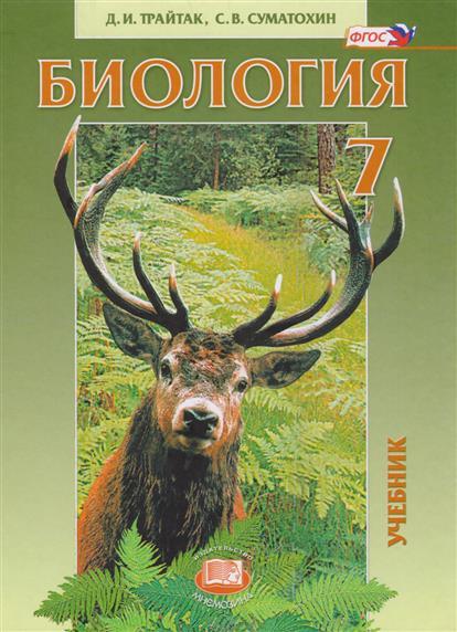 Биология. Животные. 7 класс. Учебник от Читай-город