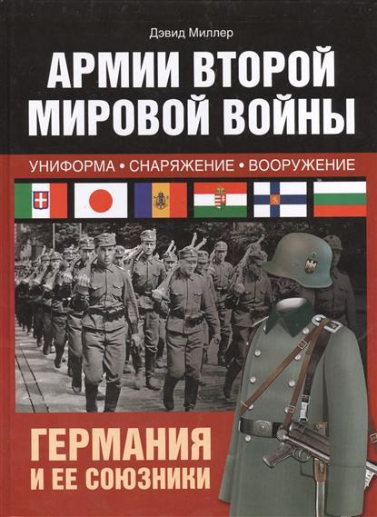Миллер Д. Армии Второй мировой войны. Вооруженные силы Германии и ее союзников: униформа, снаряжение, вооружение винчестер д самолеты второй мировой войны
