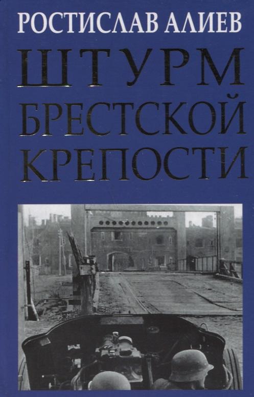 Алиев Р. Штурм Брестской крепости отсутствует осада и штурм текинской крепости геок тепе