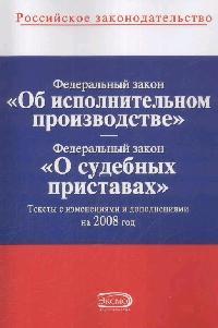 ФЗ Об исполнительном производстве ФЗ О судебн. приставах