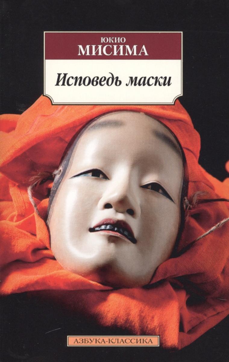 Мисима Ю. Исповедь маски мисима ю исповедь маски