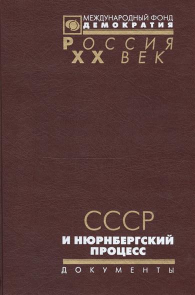 СССР и Нюрнбергский процесс. Неизвестные и малоизвестные страницы истории