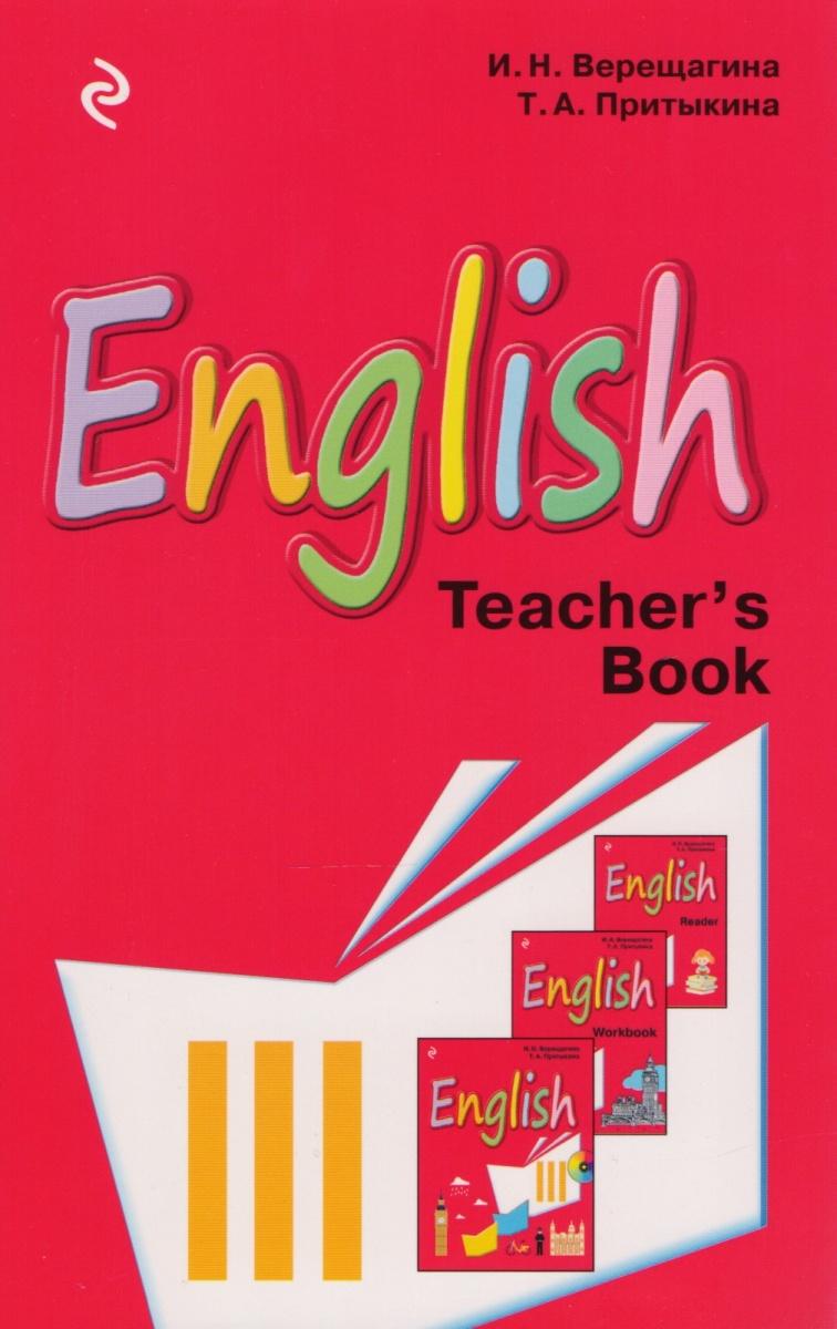 Учебник по английскому языку за 4 класс и.верещагина т.притыкины