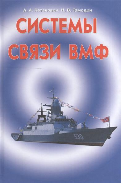 Катанович А., Тамодин Н. Системы связи ВМФ корабельные оптические системы связи