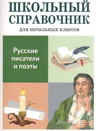 Куликова М. Русские писатели и поэты куликова м русские писатели и поэты