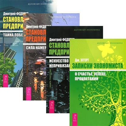 Записки экономиста. Становление предпринимателя I-III (комплект из 4 книг) от Читай-город