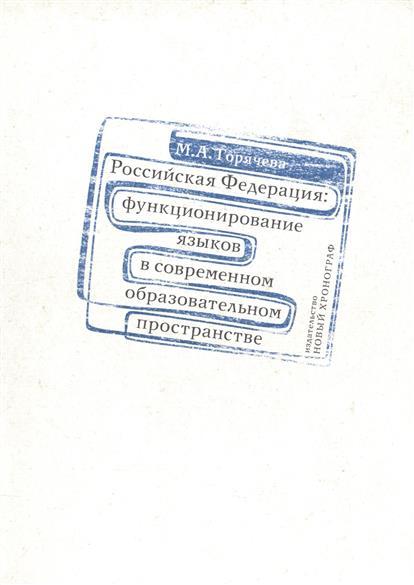 Горячева М. Российская Федерация: функционирование языков в современном образовательном пространстве