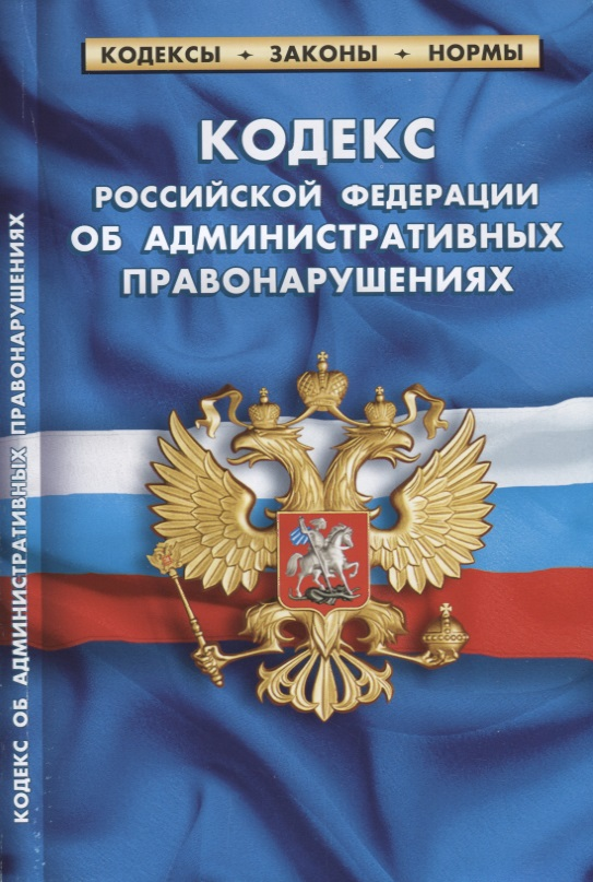 Кодекс Российской Федерации об административных правонарушениях супермамкет конверт на выписку justcute совы розов зима бант jczf sov r bt