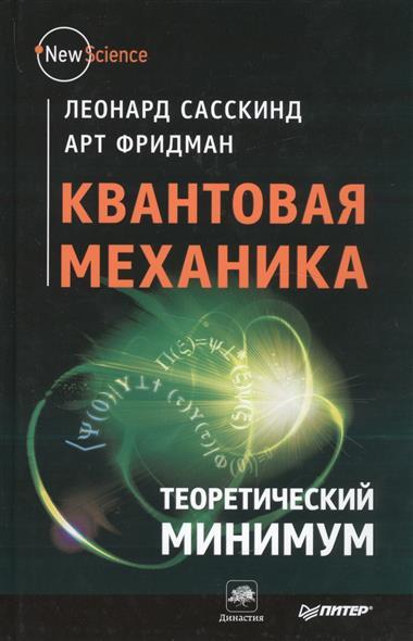 Сасскинд Л., Фридман А. Квантовая механика. Теоретический минимум сасскинд леонард фридман арт квантовая механика теоретический минимум
