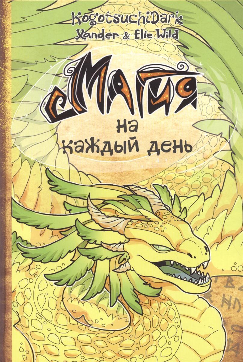 KogotsuchiDark, Wild X., Wild E. Магия на каждый день