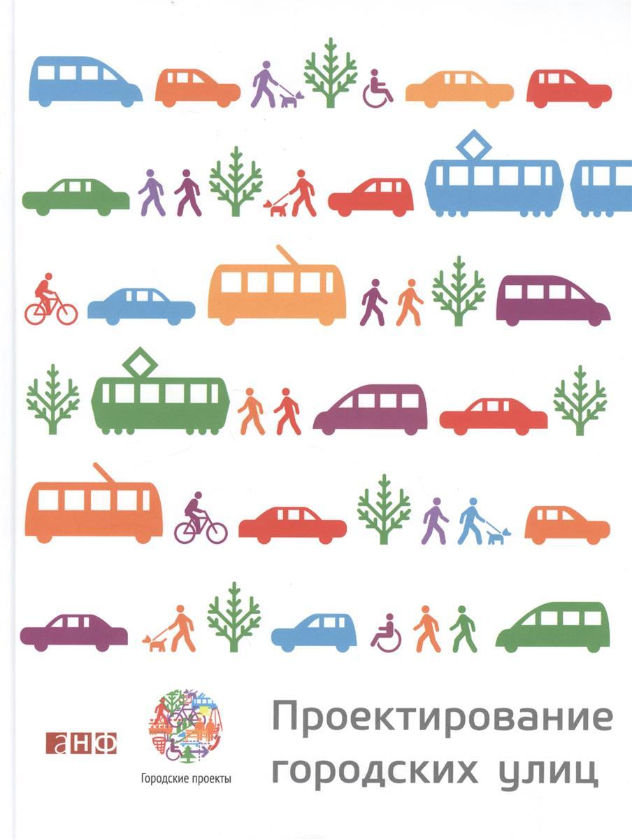 Андреев Н. (пер.) Проектирование городских улиц андреев н убейте прохожего