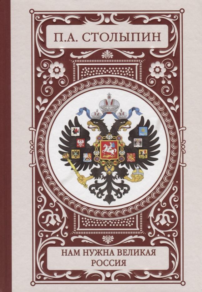Столыпин П. Нам нужна великая Россия столыпин невыученные уроки