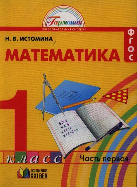 Истомина Н. Математика. Учебник для 1 класса общеобразовательных учреждений. В двух частях. Часть 1. 11-е издание, переработанное и дополненное самойлова е критарова ж литература учебник для 5 класса общеобразовательных учреждений в 2 ч часть 1