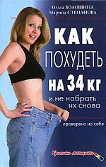 Волошина О., Степанова М. Как похудеть на 34 кг и не набрать их снова Проверено на себе