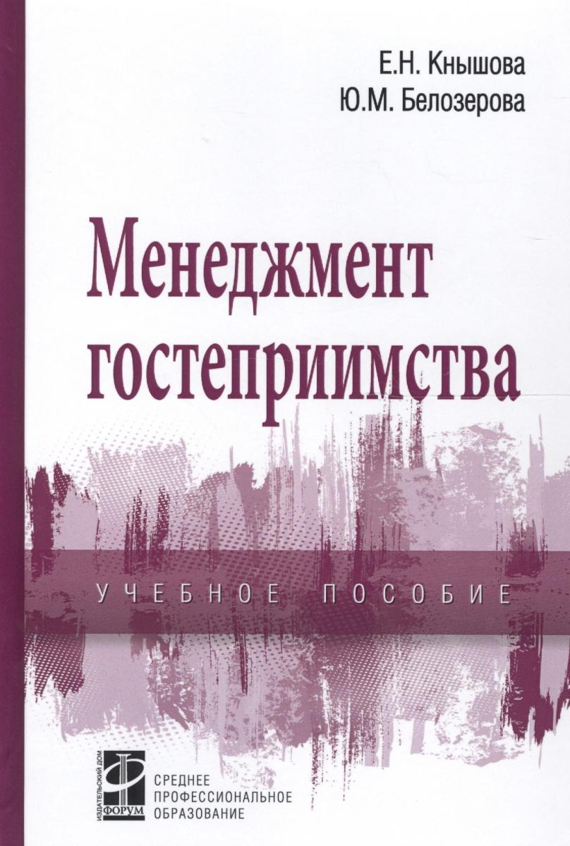 Кнышова Е., Белозерова Ю. Менеджмент гостеприимства. Учебное пособие