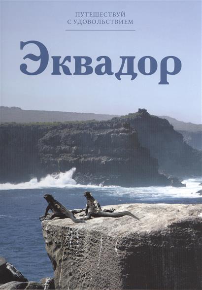 Волков А. Путешествуй с удовольствием. Том 49. Эквадор ISBN: 4607071488896