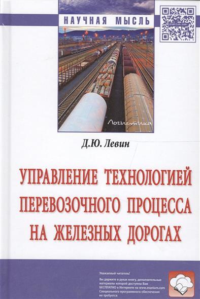 Левин Д. Управление технологией перевозочного процесса на железных дорогах. Монография цены