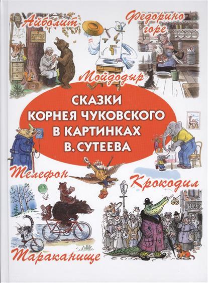 Чуковский К.: Сказки Корнея Чуковского в картинках Сутеева