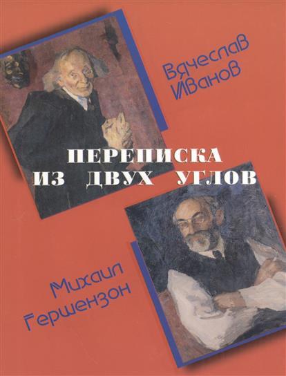 Иванов В., Гершензон М. Переписка из двух углов