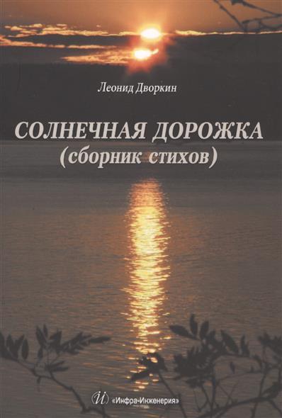 Дворкин Л. Солнечная дорожка. Сборник стихов дворкин л и специальные бетоны