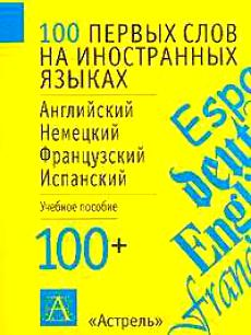 100 первых слов на иностранных языках