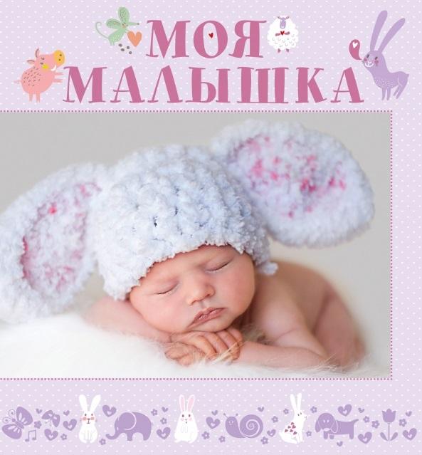 Николаева А. (ред.) Моя малышка. Альбом фотографий николаева а ред лучшие авторы для малышей isbn 9785170840540