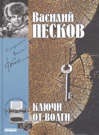 Песков В. Полное собрание сочинений. Том 12. 1978-1980. Ключи от Волги