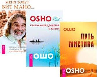 Ошо Р., Мано В. Меня зовут Вит Мано... Путь мистика. Глубочайшее доверие к жизни (комплект из 3 книг)