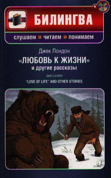 Лондон Дж. Любовь к жизни и другие рассказы = Love of Life and Other Stories (+CD) the bridge and other love stories stage 1 cd