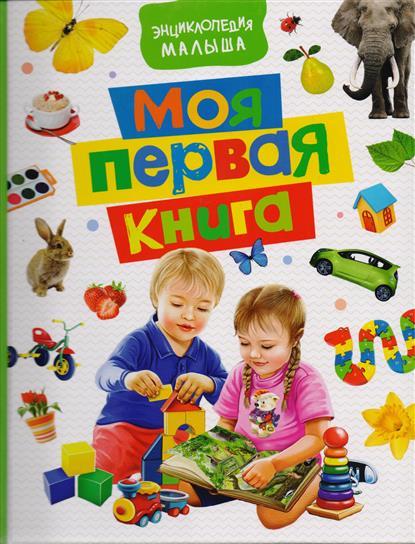 Здорнова Е. (худ.) Моя первая книга моя первая книга