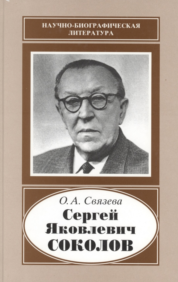 Сергей Яковлевич Соколов. 1897-1971