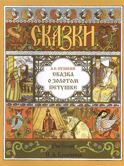Пушкин А.: Сказка о золотом петушке
