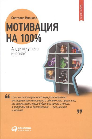 Иванова С. Мотивация на 100%. А где же у него кнопка?