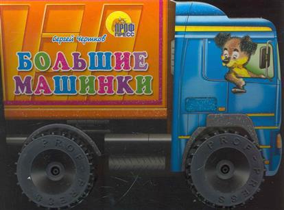 Чертков С.: Большие машинки