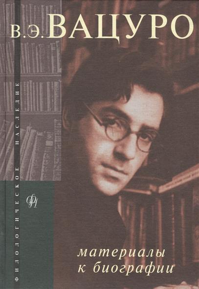 В.Э. Вацуро: материалы к биографии