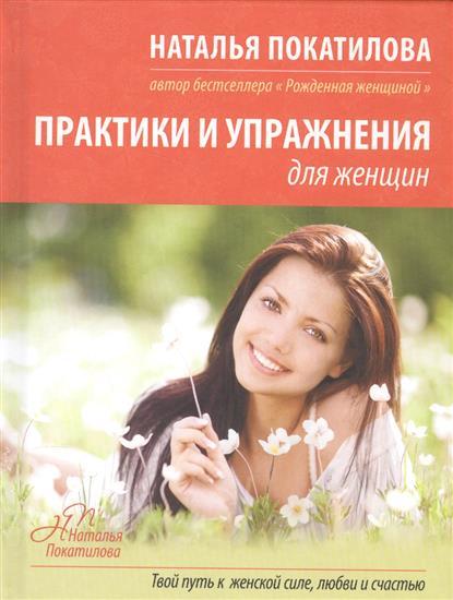 Покатилова Н. Практики и упражнения для женщин одежда для женщин