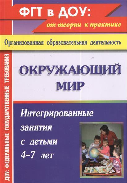 Костюченко М. Окружающий мир. Интегрированные занятия с детьми 4-7 лет