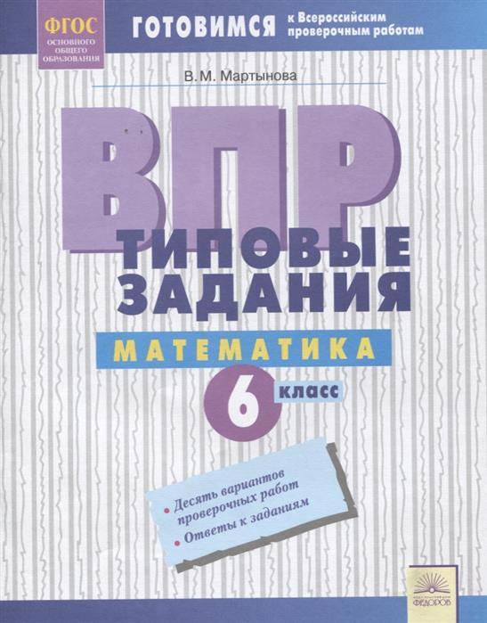Мартынова В. ВПР. Математика. 6 класс. Типовые задания