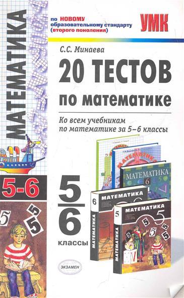 20 тестов по математике 5-6 кл