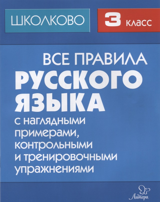 Щеглова И.: Все правила русского языка с наглядными примерами, контрольными и тренировочными упражнениями. 3 класс