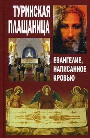 Туринская плащаница. Евангелие, написанное кровью отсутствует евангелие на церковно славянском языке